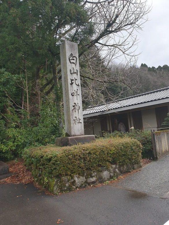 白山ひめ神社入り口